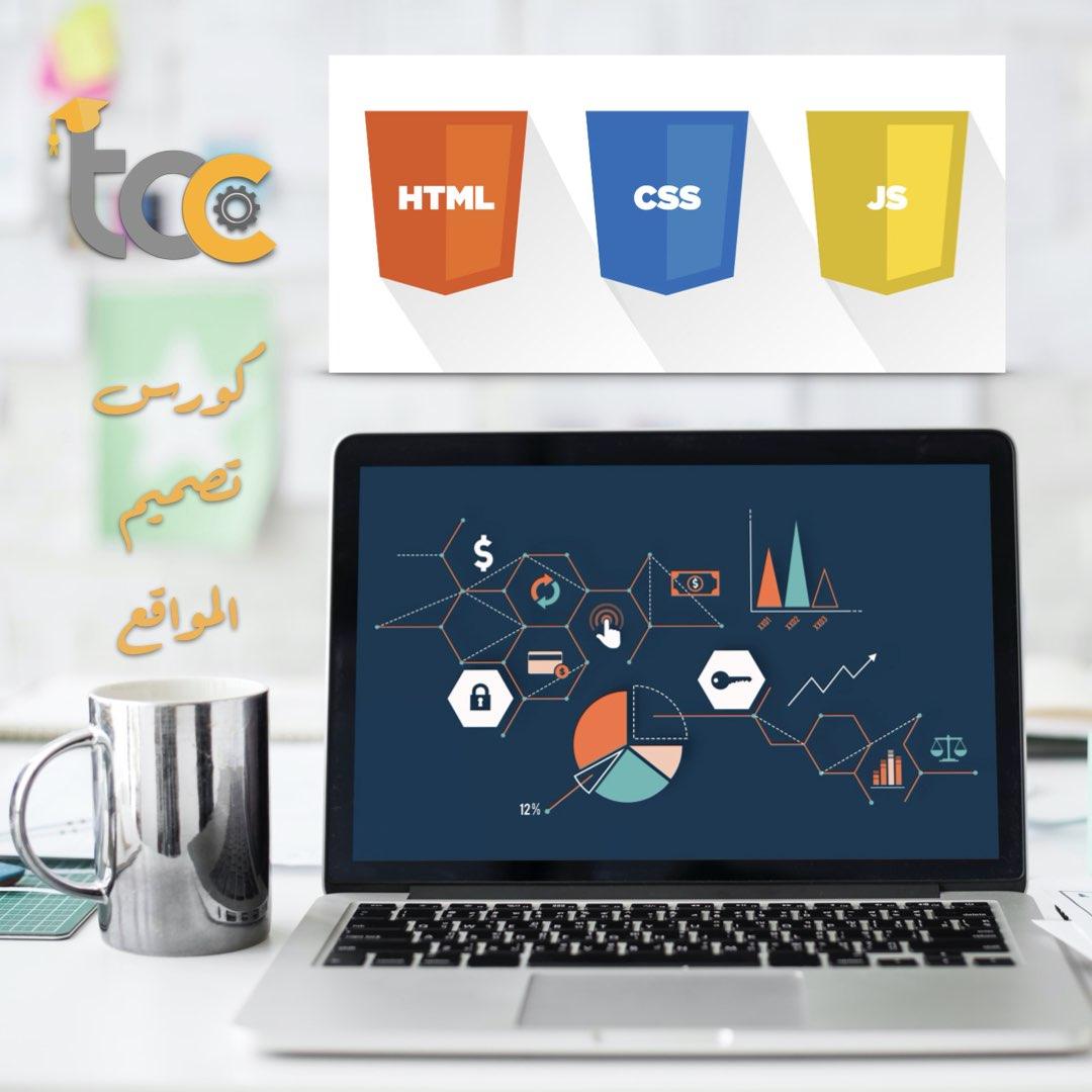 كورس تصميم موقع الكتروني
